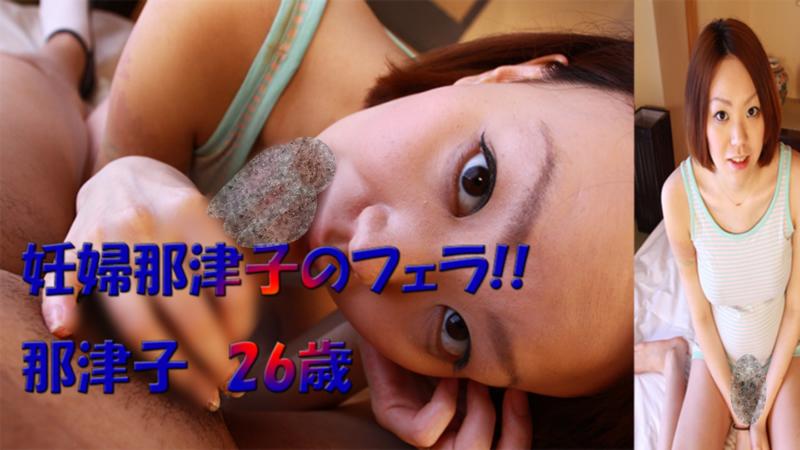 妊婦那津子のフェラ!! 那津子 26歳 特典付き:GALAPAGOS【Hey動画】那津子