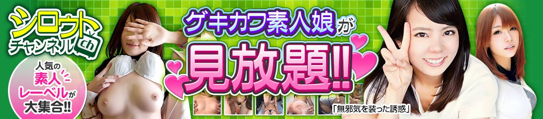 素人チャンネル | 月額番組